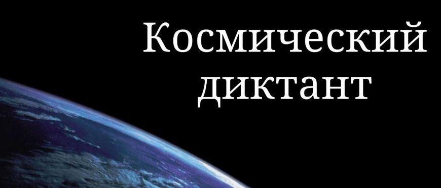 Всероссийский космический диктант