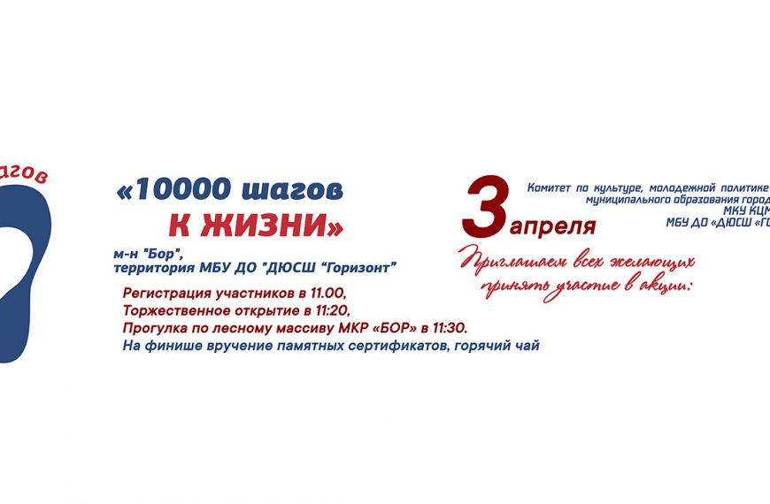 10000 ШАГОВ К ЖИЗНИ