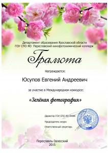 ГРАМОТА_ЮСУПОВ