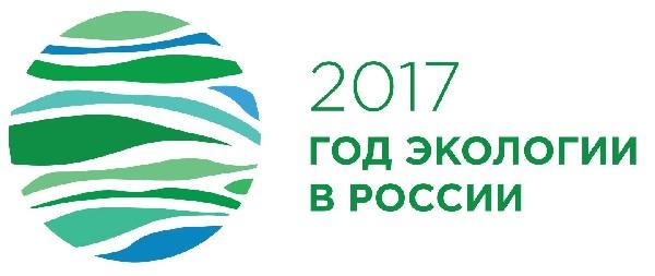 logotip_goda_ekologii