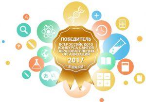 Сайт АМТ среди победителей Всероссийского конкурса сайтов ОО 2017