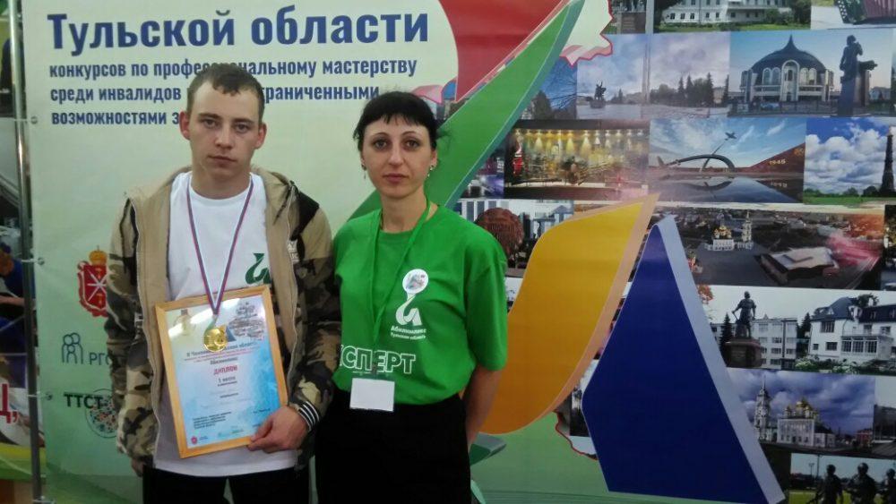 Чемпионат Тульской области по профессиональному мастерству
