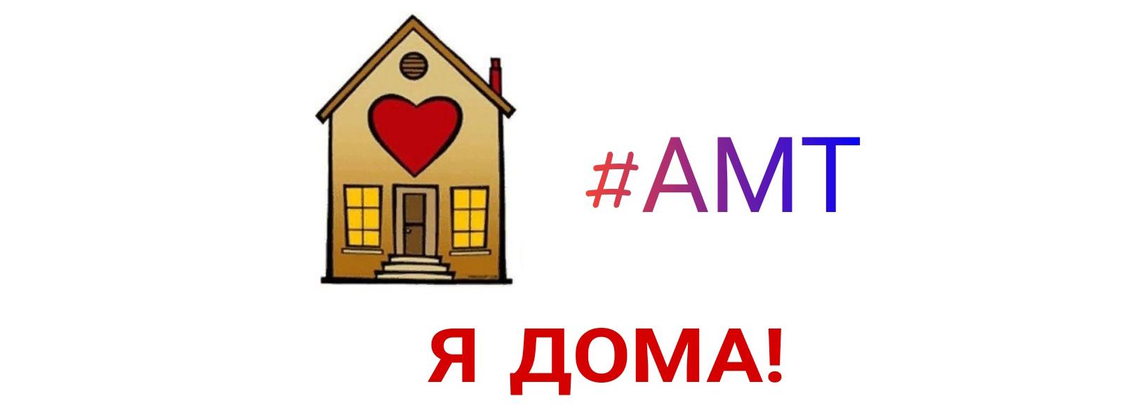 Студенты «АМТ» дома!