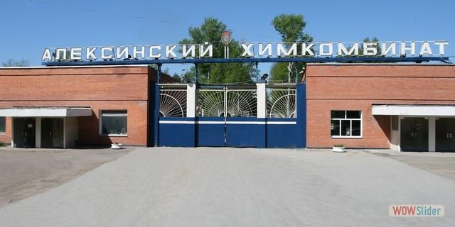 ФКП «Алексинский химический комбинат»